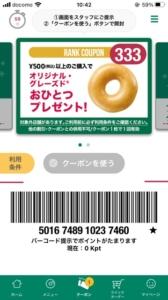 配布中のクリスピークリームドーナツ公式アプリクーポン「オリジナルグレーズド1つ無料クーポン(2021年6月30日まで)」