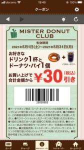 配布中のミスタードーナツ公式アプリクーポン「30円割引きクーポン(2021年5月31日まで)」