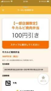 配布中の牛角「オトクル・グノシー・ニュースパス・Yahoo!Japanアプリ・スマートニュース」クーポン「牛カルビ焼肉弁当100円引きクーポン(2021年7月31日まで)」