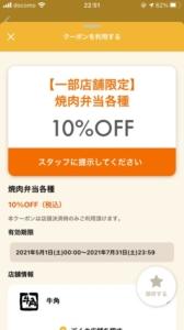 配布中の牛角「オトクル・グノシー・ニュースパス・Yahoo!Japanアプリ・スマートニュース」クーポン「焼肉弁当各種10%OFFクーポン(2021年7月31日まで)」
