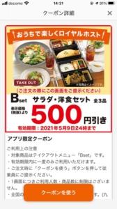 配布中のロイヤルホスト公式アプリクーポン「【テイクアウト】Bset サラダ・洋食セット割引きクーポン(2021年5月9日まで)」