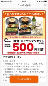 配布中のロイヤルホスト公式アプリクーポン「【テイクアウト】Cset 軽食・ロイヤルデリセット割引きクーポン(2021年5月9日まで)」