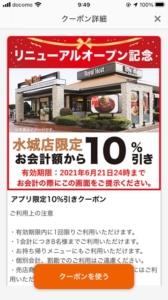 配布中のロイヤルホスト公式アプリクーポン「【水城店限定】10%割引きクーポン(2021年6月21日まで)」