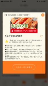 配布中のはなまるうどん公式アプリクーポン「カニカマ天割引きクーポン(2021年6月20日まで)」
