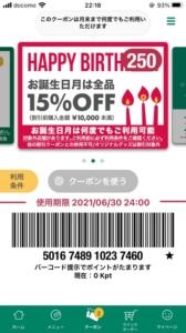 誕生月にはクリスピークリームドーナツからクーポンのプレゼント「全品15%OFFクーポン」