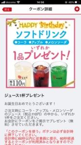 誕生日にはクーポンプレゼント(幸楽苑アプリ会員登録)「ジュース1杯プレゼントクーポン」