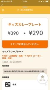 配布中の「オトクル・グノシー・ニュースパス・Yahoo!Japanアプリ・スマートニュース」クーポン「キッズカレープレート390円→290円クーポン(2020年11月30日まで)」