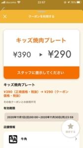 配布中の「オトクル・グノシー・ニュースパス・Yahoo!Japanアプリ・スマートニュース」クーポン「キッズ焼肉プレート390円→290円クーポン(2020年11月30日まで)」