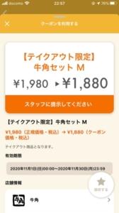 配布中の「オトクル・グノシー・ニュースパス・Yahoo!Japanアプリ・スマートニュース」クーポン「【テイクアウト限定】牛角セットM1980円→1880円クーポン(2020年11月30日まで)」