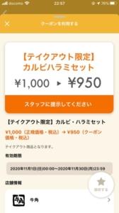 配布中の「オトクル・グノシー・ニュースパス・Yahoo!Japanアプリ・スマートニュース」クーポン「【テイクアウト限定】カルビハラミセット1000円→950円クーポン(2020年11月30日まで)」
