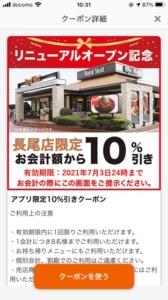 配布中のロイヤルホスト公式アプリクーポン「【長尾店限定】10%割引きクーポン(2021年7月3日まで)」