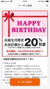 ロイヤルホストの誕生月にクーポンプレゼント「お誕生月限定20%OFFクーポン」