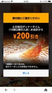 配布中の串家物語Yahoo!Japanアプリクーポン「土日祝日ディナータイム(16時以降の入店)200円引きクーポン(2020年11月30日まで)」