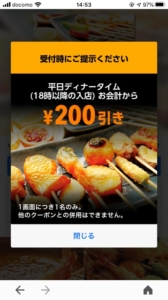 配布中の串家物語Yahoo!Japanアプリクーポン「平日ディナータイム(18時以降の入店)200円引きクーポン(2020年11月30日まで)」