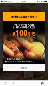 配布中の串家物語Yahoo!Japanアプリクーポン「平日ランチ食べ放題(11時~15時の入店)100円引きクーポン(2020年11月30日まで)」