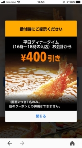 配布中の串家物語Yahoo!Japanアプリクーポン「平日ディナータイム(16時~18時までの入店)400円引きクーポン(2020年11月30日まで)」
