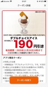 配布中のロイヤルホスト公式アプリクーポン「ダブルチョコアイス割引きクーポン(2020年11月24日まで)」