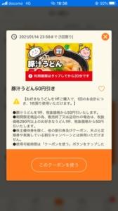 配布中のはなまるうどん公式アプリクーポン「豚汁うどん50円引きクーポン(2021年1月14日まで)」