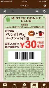 配布中のミスタードーナツ公式アプリクーポン「30円割引きクーポン(2020年12月28日まで)」