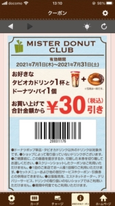 配布中のミスタードーナツ公式アプリクーポン「30円割引きクーポン(2021年7月31日まで)」