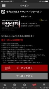 配布中の牛角公式アプリクーポン「牛角の本気!キャンペーンクーポン(2020年12月27日まで)」
