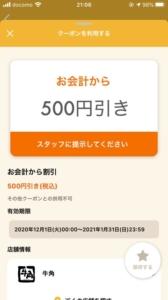 配布中の「オトクル・グノシー・ニュースパス・Yahoo!Japanアプリ・スマートニュース」クーポン「会計から500円引きクーポン(2020年12月31日まで)」