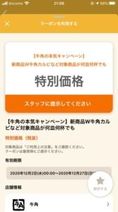 配布中の「オトクル・グノシー・ニュースパス・Yahoo!Japanアプリ・スマートニュース」クーポン「対象商品が特別価格クーポン(2020年12月27日まで)」