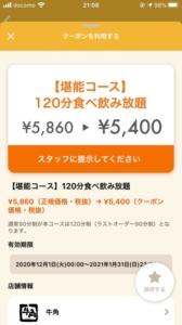 配布中の「オトクル・グノシー・ニュースパス・Yahoo!Japanアプリ・スマートニュース」クーポン「【堪能コース】120分食べ飲み放題割引きクーポン(2020年12月31日まで)」