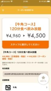 配布中の「オトクル・グノシー・ニュースパス・Yahoo!Japanアプリ・スマートニュース」クーポン「【牛角コース】120分食べ飲み放題割引きクーポン(2020年12月31日まで)」