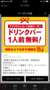 配布中のあみやき亭公式アプリクーポン「ドリンクバー1人前無料クーポン(2021年1月31日まで)」