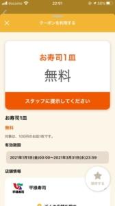 配布中の平禄寿司オトクルクーポン「お寿司1皿無料クーポン(2021年3月31日まで)」
