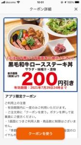 配布中のロイヤルホスト公式アプリクーポン「黒毛和牛ロースステーキ丼割引きクーポン(2021年7月29日まで)」