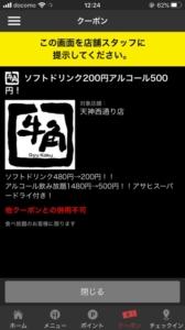 配布中の牛角公式アプリクーポン「ソフトドリンク200円(アルコール500円)クーポン(クーポン有効期限:不明)」