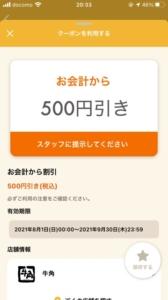 配布中の牛角「オトクル・グノシー・ニュースパス・Yahoo!Japanアプリ・スマートニュース」クーポン「会計から500円引きクーポン(2021年9月30日まで)」