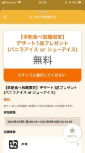 配布中の牛角「オトクル・グノシー・ニュースパス・Yahoo!Japanアプリ・スマートニュース」クーポン「【早割食べ放題限定】デザート1品無料(バニラアイス or シューアイス)クーポン(2021年9月30日まで)」