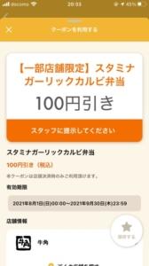 配布中の牛角「オトクル・グノシー・ニュースパス・Yahoo!Japanアプリ・スマートニュース」クーポン「スタミナガーリックカルビ弁当100円引きクーポン(2021年9月30日まで)」