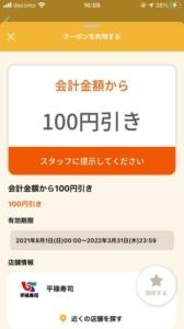 配布中の平禄寿司オトクルクーポン「お寿司1皿無料クーポン(2022年3月31日まで)」