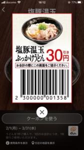 配布中のはなまるうどんスマートニュースクーポン「塩豚温玉ぶっかけうどん30円割引きクーポン(2021年3月31日まで)」