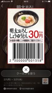 配布中のはなまるうどんスマートニュースクーポン「明太おろししょうゆうどん30円割引きクーポン(2021年3月31日まで)」