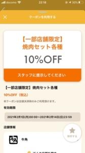 配布中の牛角「オトクル・グノシー・ニュースパス・Yahoo!Japanアプリ・スマートニュース」クーポン「焼肉セット各種10%OFFクーポン(2021年2月14日まで)」