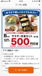 配布中のロイヤルホスト公式アプリクーポン「【テイクアウト】Bset サラダ・洋食セット割引きクーポン(2021年9月12日まで)」