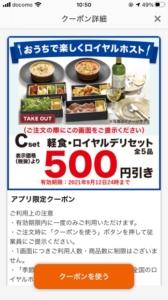 配布中のロイヤルホスト公式アプリクーポン「【テイクアウト】Cset 軽食・ロイヤルデリセット割引きクーポン(2021年9月12日まで)」