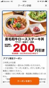 配布中のロイヤルホスト公式アプリクーポン「黒毛和牛ロースステーキ丼割引きクーポン(2021年9月30日まで)」
