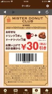 配布中のミスタードーナツ公式アプリクーポン「30円割引きクーポン(2021年10月31日まで)」