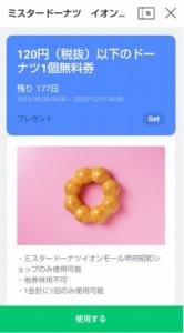 【店舗限定】登録特典LINEトーククーポン(友だち追加ですぐもらえる)「120円以下のドーナツ1個無料クーポン」