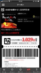配布中の牛角公式アプリクーポン「1029円割引きクーポン」(2020年7月14日まで)