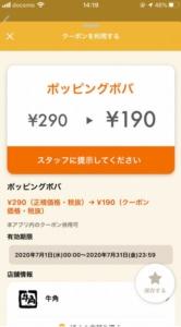 配布中の「オトクル・グノシー・ニュースパス・Yahoo!Japanアプリ・スマートニュース」クーポン「ポッピングボバ割引きクーポン(2020年7月31日まで)」