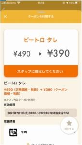 配布中の「オトクル・グノシー・ニュースパス・Yahoo!Japanアプリ・スマートニュース」クーポン「ピートロタレ割引きクーポン(2020年7月31日まで)」