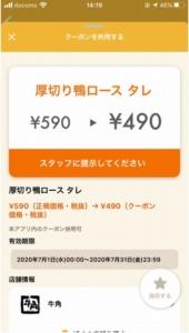 配布中の「オトクル・グノシー・ニュースパス・Yahoo!Japanアプリ・スマートニュース」クーポン「厚切り鴨ロースタレ割引きクーポン(2020年7月31日まで)」