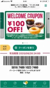 クリスピークリームドーナツ公式アプリインストールでもらえるクーポン「100円割引きクーポン」